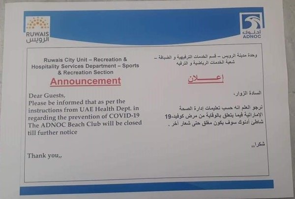 ADNOC Beach Club