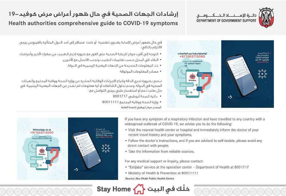 DGS ADDA Stay Home.pdf-12.jpg