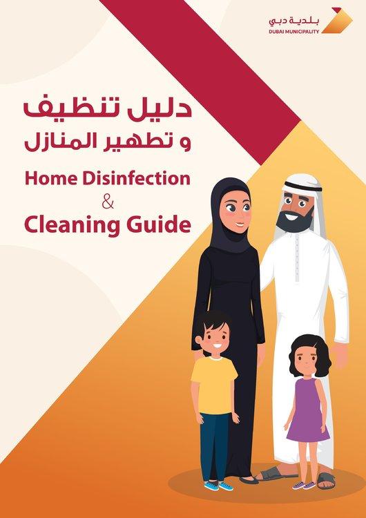 دليل تنظيف وتعقيم المنازل-Home Disinfection & Cleaning Guide.pdf-page-0.jpg