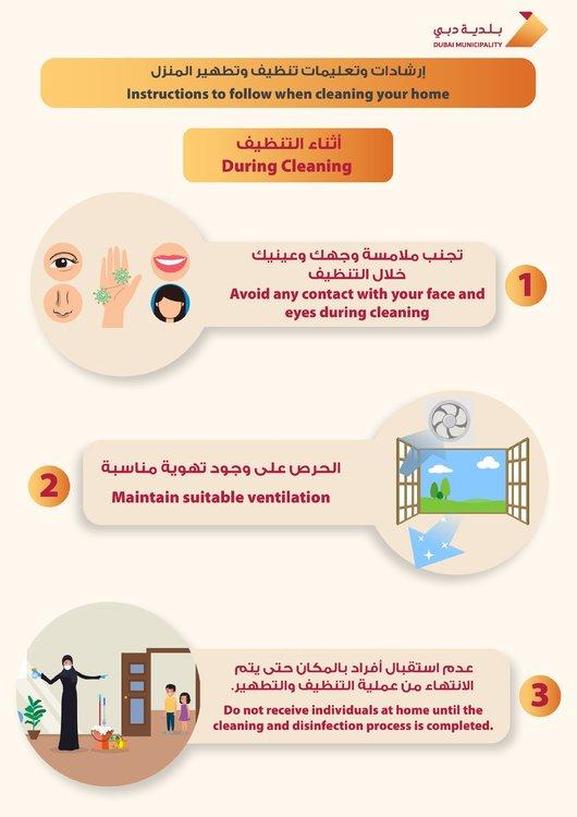 دليل تنظيف وتعقيم المنازل-Home Disinfection & Cleaning Guide.pdf-page-5.jpg