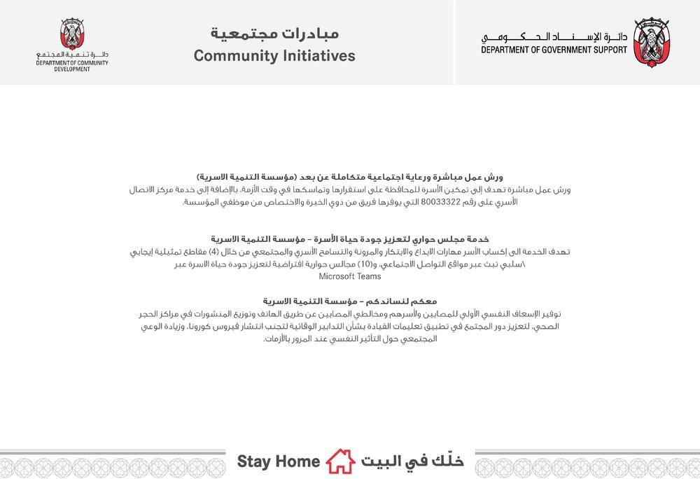 DGS ADDA Stay Home.pdf-13.jpg